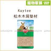 寵物家族-Kaytee 松木木屑墊材1200cu