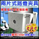 【台灣安防】監視器 大尺寸 兩片式夾具 路燈/鐵柱 一組夾具可安裝2隻攝影機 最大安裝直徑230mm