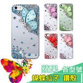 蘋果 XR XS Max IPhoneX IX I8 Plus I7 I6S 手機殼 水鑽殼 客製化 訂做 蝴蝶仙子