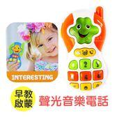 趣味聲光音樂電話 玩具 早教啟蒙玩具 玩具電話