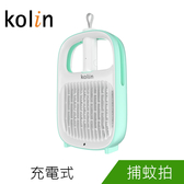 Kolin歌林新一代USB兩用捕蚊器KEM-LNM56