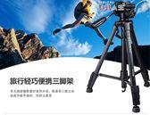 三腳架 單反三腳架通用尼康D5300 D3200 D7100 D3400 D7200照相機支架D90  數碼人生igo