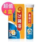 德國拜耳 力度伸C+D+鋅 發泡錠 柳橙口味x4盒(30錠/盒)