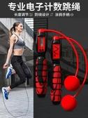 跳繩 跳繩健身運動女 兒童學生中考專用專業電子計數器負重繩子【全館免運】