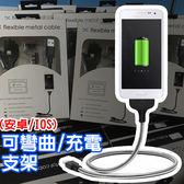 款充電手機支架手機座懶人支架充電線安卓Iphone 可直立可彎曲~匠子工坊~~UL005