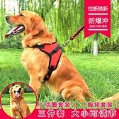 狗狗牽引繩狗鏈子小中型大型犬項圈金毛背心式胸背帶泰 花樣年華