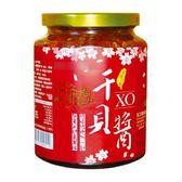 菊之鱻-XO頂級干貝醬(小)(小辣) 280g