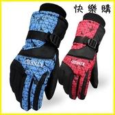 【快樂購】騎行手套 保暖加厚防風防水防寒滑雪手套機車手套