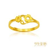 今生金飾 花樣戒 黃金戒指