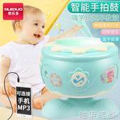 拍拍鼓 嬰幼兒手拍鼓兒童音樂鼓拍拍鼓可充電寶寶益智玩具6-12個月1-3歲 唯伊時尚