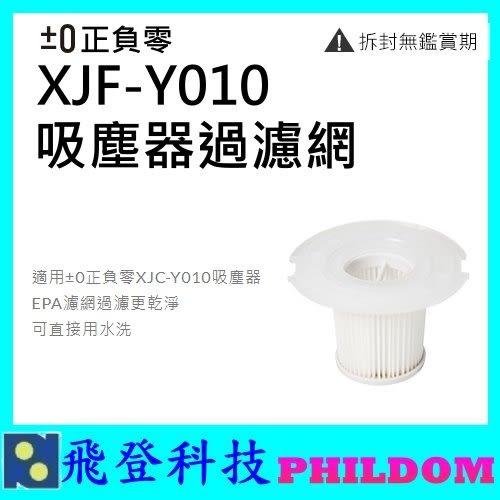 #現貨# 原廠盒裝 ±0 正負0 正負零 XJF-Y010吸塵器過濾網 XJC-Y010吸塵器專用 XJF-Y010 Y010濾網