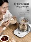 養生壺 辦公室小型全自動玻璃養身煮花茶壺家用多功能煮茶器【聖誕禮物】