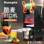 奶茶店封口機手動商用飲料壓杯機豆漿紙塑料18厘米高杯90/95口徑『快速出貨YTL』