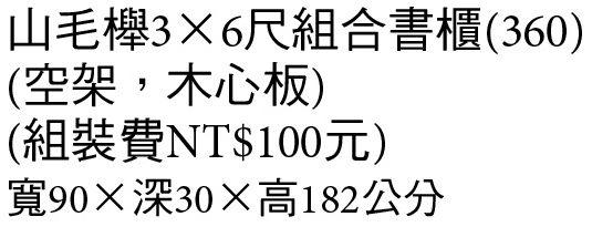 【森可家居】山毛櫸3x6尺組合書櫃(空架) 7JX264-3
