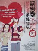 【書寶二手書T7/兩性關係_OKR】談戀愛不詞窮--超浪漫手機簡訊原價_190_QQ男
