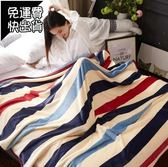 毛毯 冬季珊瑚絨毛毯法蘭絨加厚保暖單人小被子床單雙人小被子午睡毯子 雙12鉅惠交換禮物