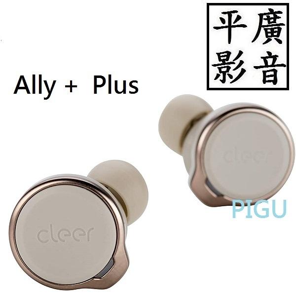 平廣 Cleer Ally+ 暖沙色 降噪 藍芽耳機 真無線 IPX4 藍芽5.0 apt-X 公司貨保一年