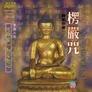國語版 20 楞嚴咒 CD (購潮8)...