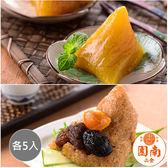 【南門市場南園】鹼粽5入(120g/入)+北部粽5入(240g/入)