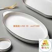 餐盤 北歐蒸魚盤子家用大號長方形陶瓷裝魚盤菜盤餐盤【樂淘淘】