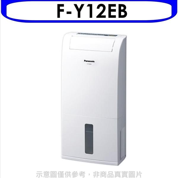 Panasonic國際牌【F-Y12EB】除濕機Y12EB 優質家電