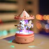 音樂盒旋轉木馬音樂盒ins超火的生日禮物女生文藝小清新聖誕節音樂盒 聖誕交換禮物