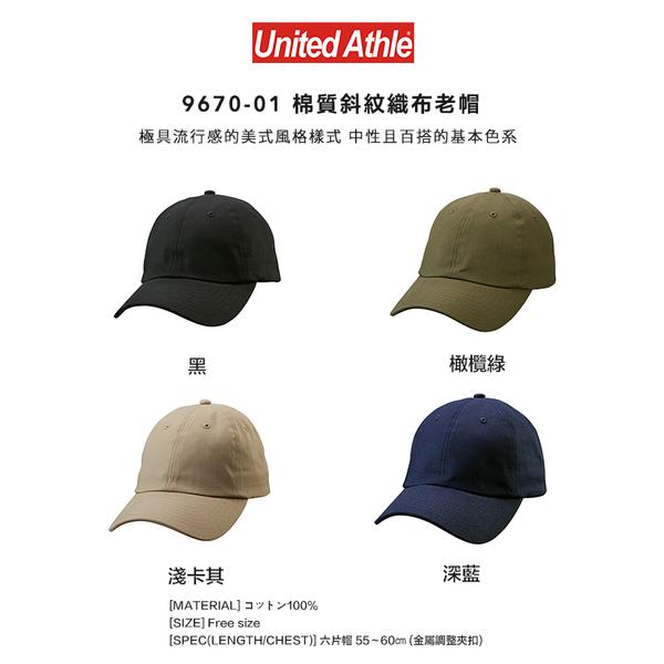 日本 UnitedAthle 老帽 素面復古斜紋布銅釦老帽 現貨+預購 【UA9670】