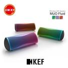 (限量特仕版) 英國 KEF MUO Fluid 藍牙喇叭 公司貨 工設大師 Ross Lovegrove 設計