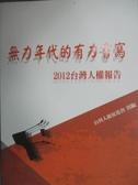 【書寶二手書T4/法律_ISF】2012年台灣人權報告-無力年代的有力書寫_台灣人權促進會