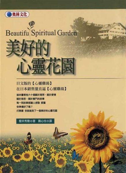 (二手書)美好的心靈花園