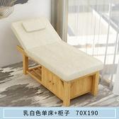 美容床 定制實木美容床美容院專用推拿按摩床高檔理療美體床帶洞多功能美容床【快速出貨】