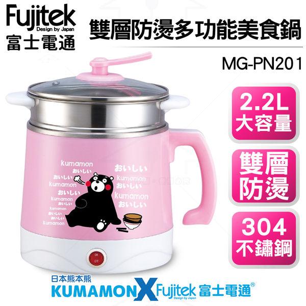《現貨立即購+贈科技纖維布x2》Fujitek MG-PN201 富士電通 熊本熊 多功能 美食鍋 蒸鍋 燉鍋 電鍋
