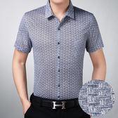 中老年男裝冰絲爸爸裝夏天中年男士短袖襯衫薄款純棉真口袋大碼 東京衣櫃