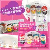 韓國DAISO甜蜜家庭號牙刷架(圓圓版)