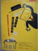 【書寶二手書T3/勵志_JGB】煩惱都是自己想出來的_古川武士