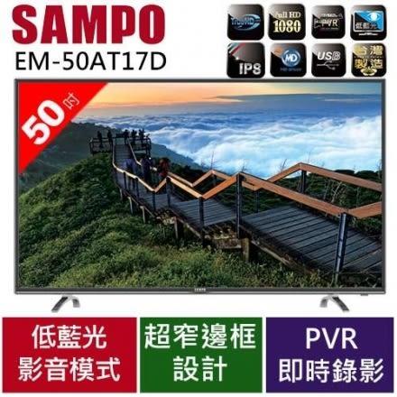 «0利率/免運費» SAMPO聲寶 50 吋 低藍光LED液晶電視 EM-50AT17D 【 南霸天電器百貨】