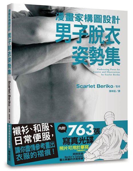 漫畫家構圖設計:男子脫衣姿勢集