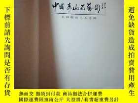 二手書博民逛書店罕見中國壽山石藝術--朱輝雕刻藝術專輯Y13351 朱輝 福建美