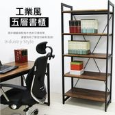 【IS空間美學】工業風五層式書桌