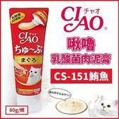 *WANG*日本CIAO啾嚕乳酸菌肉泥膏CS-151鮪魚80g/條 管狀好餵食