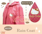【雨眾不同】三麗鷗 Hello Kitty 凱蒂貓風衣式雨衣 防潑水雨衣 水玉點點 粉色