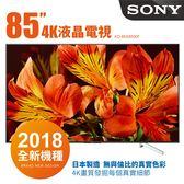 ★SONY 索尼 KD-85X8500F 液晶電視 85吋 4K HDR Android TV Netflix 85X8500 + 基本安裝