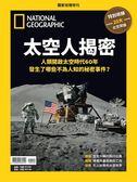 國家地理雜誌特刊:太空人揭密-人類開啟太空時代60年 發生了哪些不為人知的秘密..