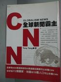 【書寶二手書T5/語言學習_HLG】CNN全球新聞霸主_TonyTan