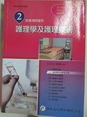 【書寶二手書T2/進修考試_GNU】新護理師捷徑(二)-護理學及護理技術(13版)_康明珠