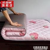 床墊軟墊硬墊加厚棉床褥墊被褥子學生宿舍單人租房專用地鋪睡墊子 NMS名購新品