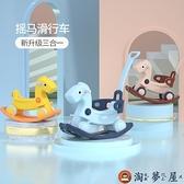 兒童搖馬一歲寶寶兩用嬰兒搖搖馬溜溜車二合一搖椅木馬【淘夢屋】