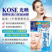 日本KOSE 光映透膠原蛋白保濕面膜 /單片入