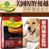【zoo寵物商城】(送刮刮卡*4張)美國Earthborn原野優越》優越成犬狗糧12.7kg28磅