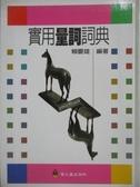 【書寶二手書T3/字典_MCY】實用量詞詞典_賴慶雄
